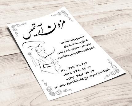 چاپ تراکت تحریر مشکی