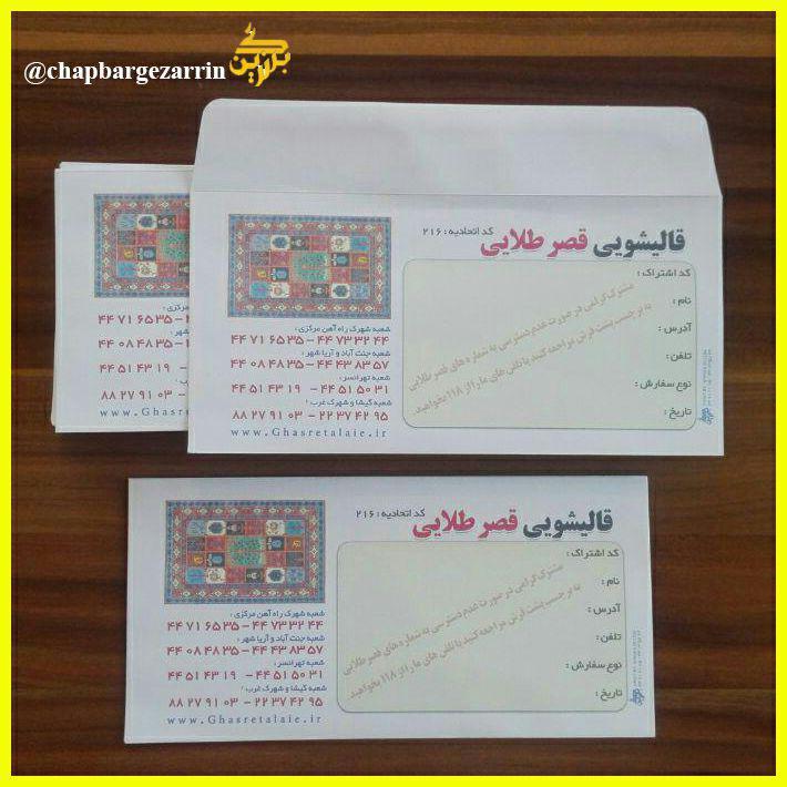 سفارش آنلاین پاکت نامه