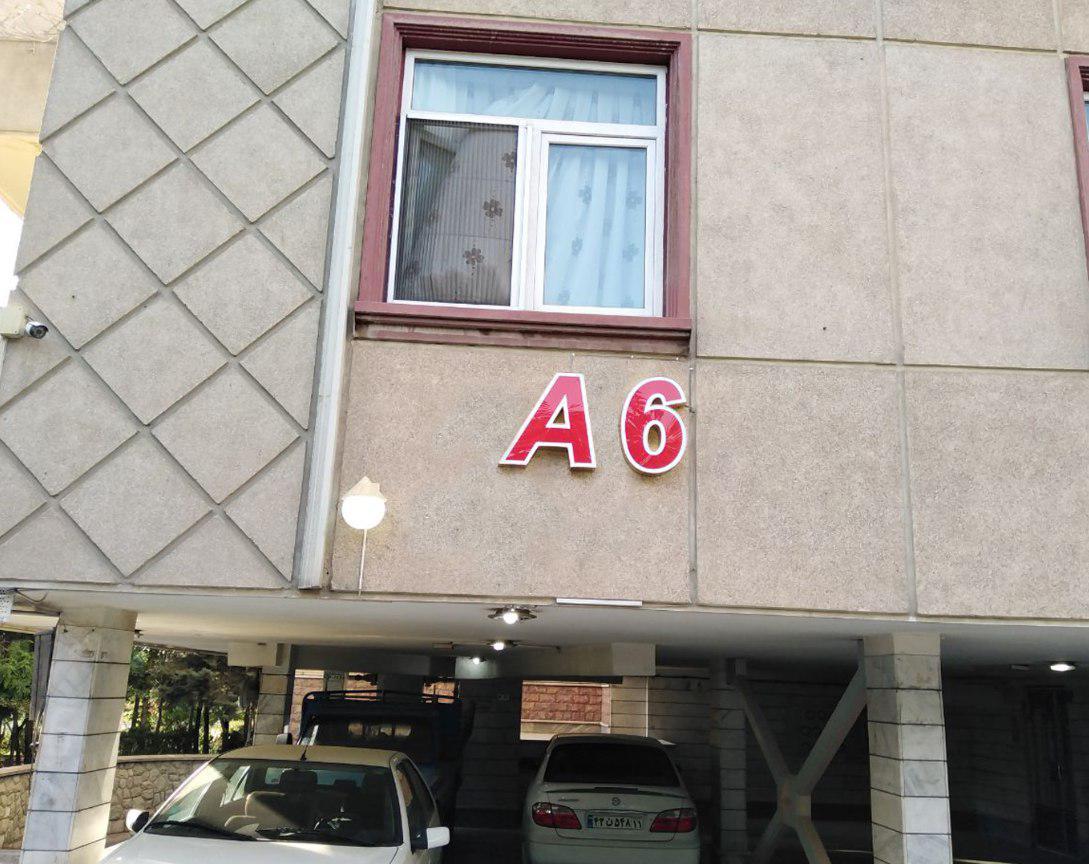 نمونه تابلو چلنیوم برای شماره ساختمان