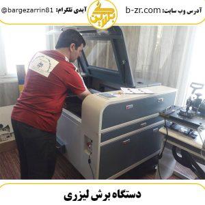 دستگاه برش لیزری | برگ زرین