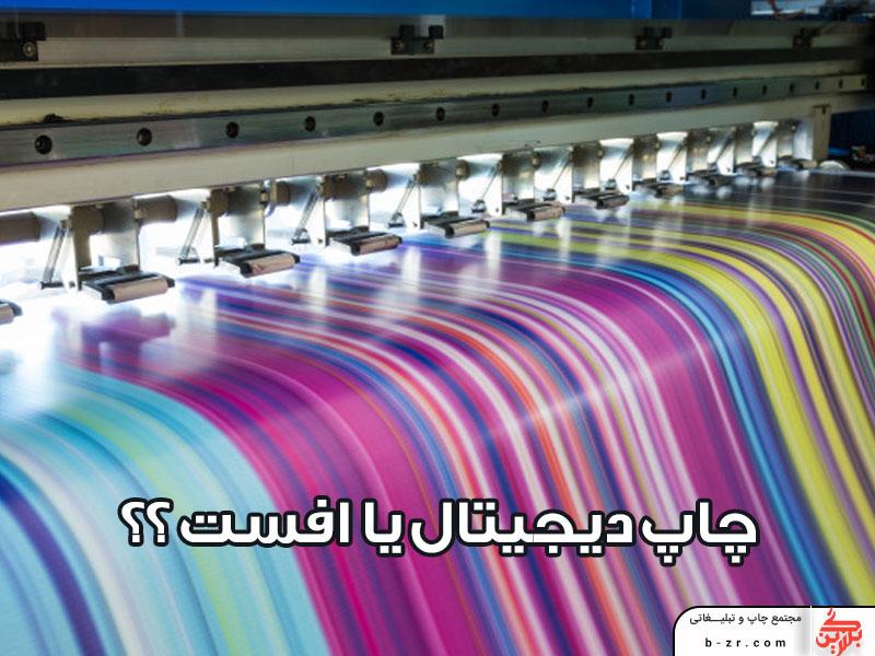 چاپ دیجیتال یا افست ؟ تفاوت و مزایاها و معایب | برگ زرین