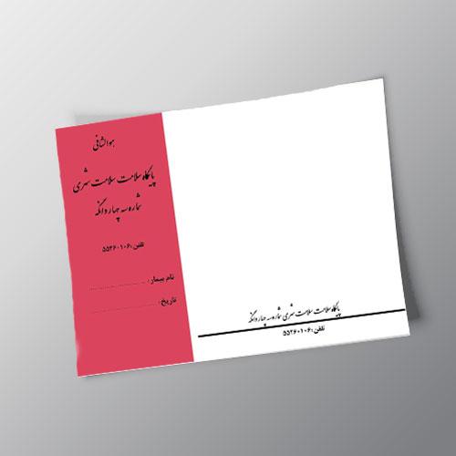 نمونه چاپ سرنسخه مشکی